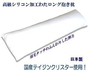 抱き枕の中身・本体50x160cmシリコンわた日本製