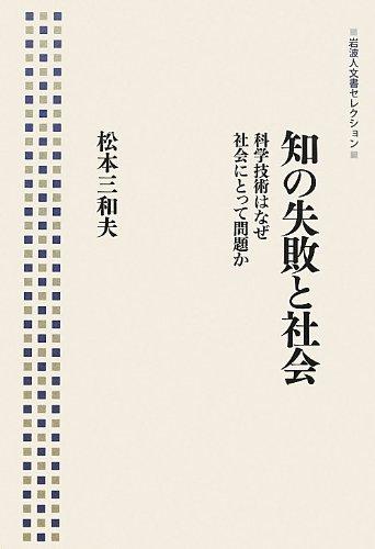 知の失敗と社会――科学技術はなぜ社会にとって問題か (岩波人文書セレクション)の詳細を見る