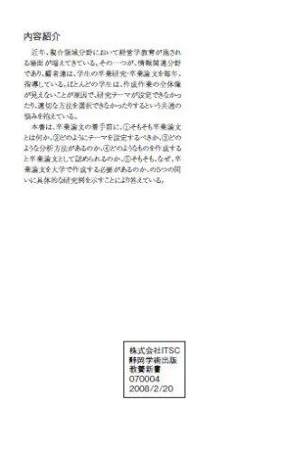 卒業論文の作り方 複合領域分野における経営学研究の進め方 (静岡学術出版教養新書)