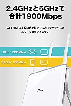 【Amazon.co.jp限定】TP-Link WiFi 無線LAN ルーター 11ac 1300Mbps + 600Mbps Archer A9 【Amazon Alexa スキル 対応モデル】