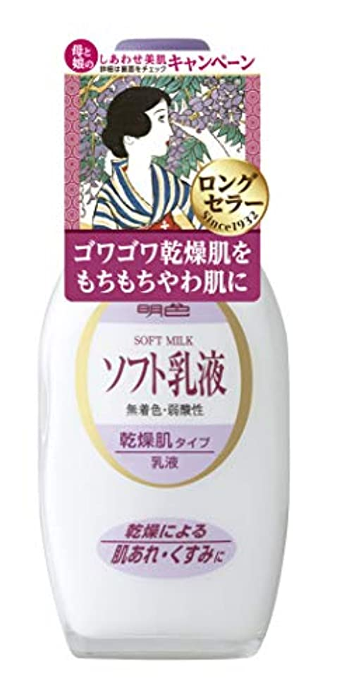 壊れた乳白パートナー明色シリーズ ソフト乳液 158mL (日本製)