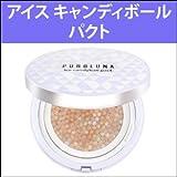 『PUROLUNA?プロルナ』 アイス キャンディボール パクト(SPF50+/PA+++) カラー:1号 バニラ
