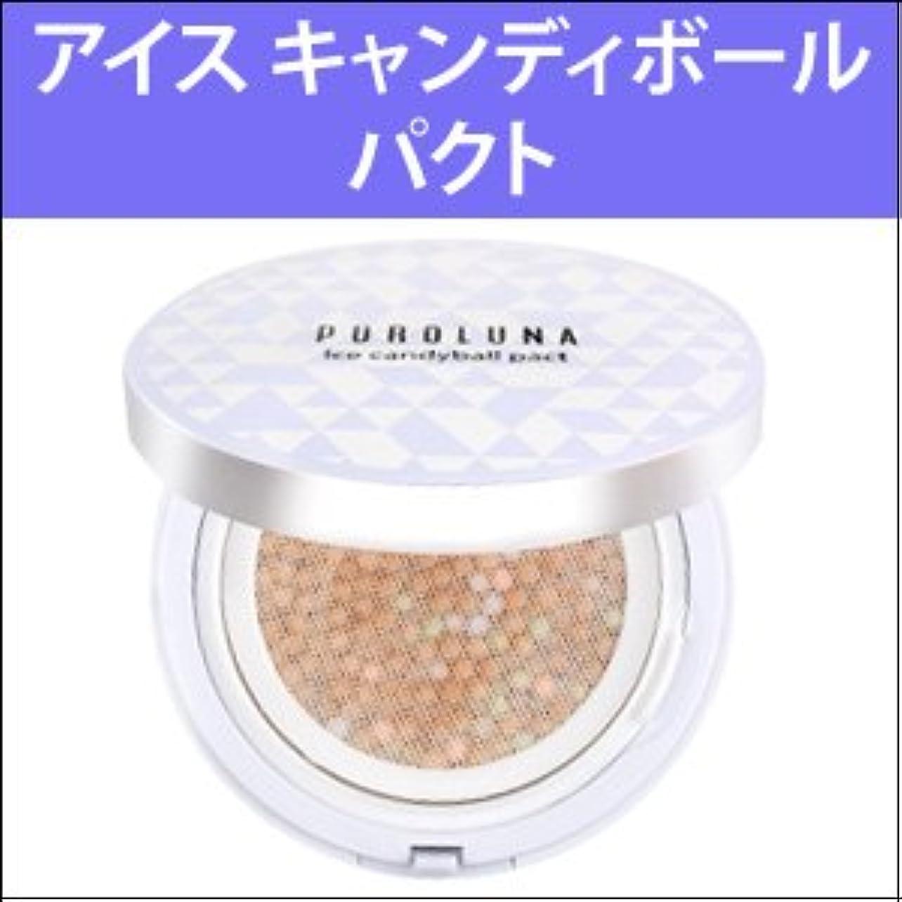 聴衆ピアノ侵入『PUROLUNA?プロルナ』 アイス キャンディボール パクト(SPF50+/PA+++) カラー:1号 バニラ