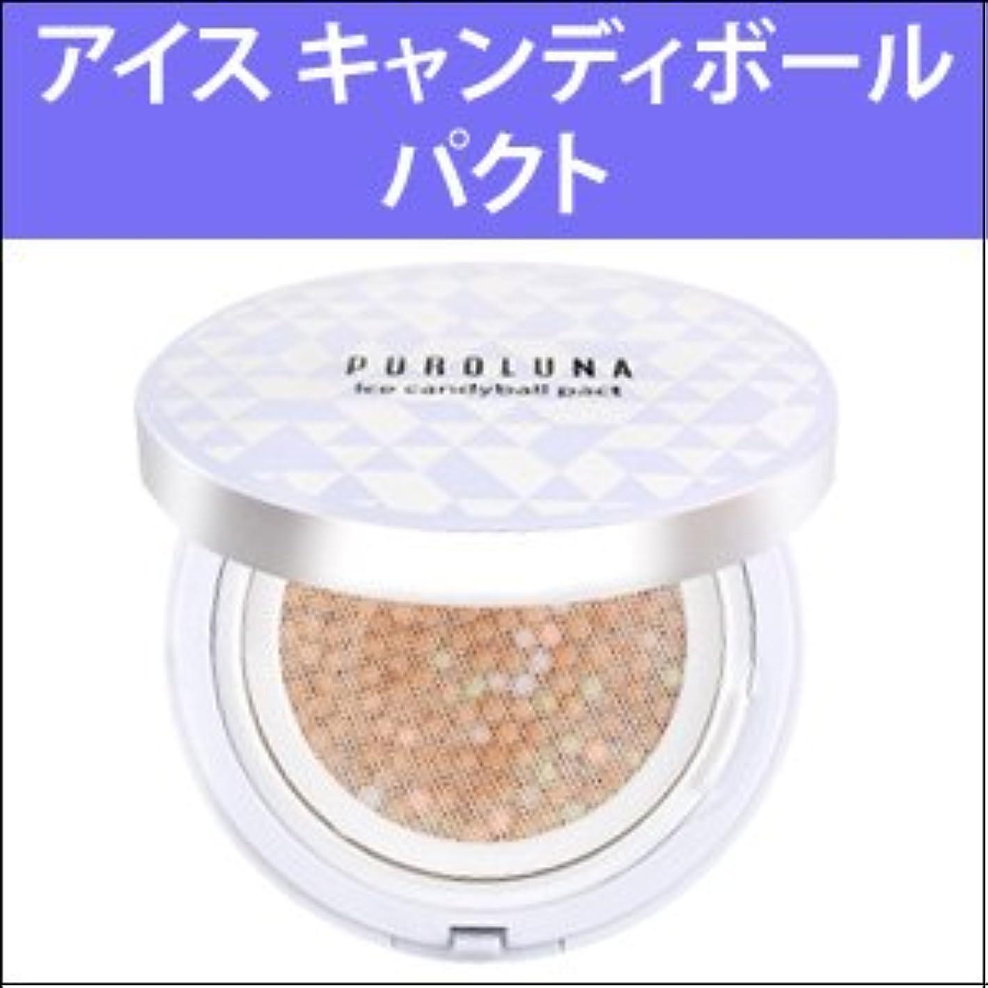 禁輸承認バン『PUROLUNA?プロルナ』 アイス キャンディボール パクト(SPF50+/PA+++) カラー:2号 ベージュ
