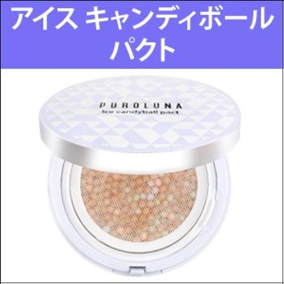 通路勇気のあるテラス『PUROLUNA?プロルナ』 アイス キャンディボール パクト(SPF50+/PA+++) カラー:1号 バニラ