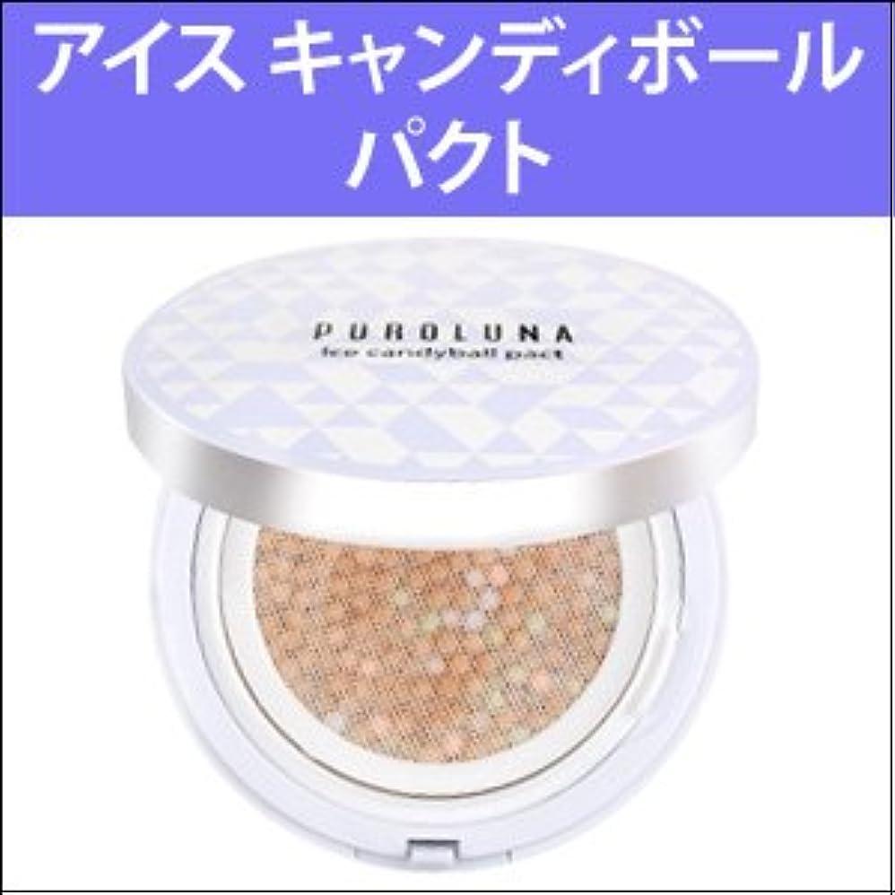 ジェスチャー背景後方に『PUROLUNA?プロルナ』 アイス キャンディボール パクト(SPF50+/PA+++) カラー:2号 ベージュ