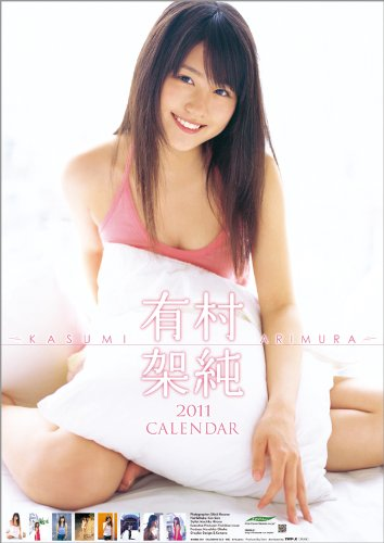 有村架純 2011年 カレンダー