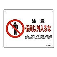 JIS安全標識(禁止・防火) 「注意 係員以外入るな」 JA-119S/61-3379-69