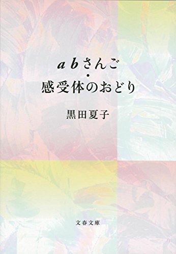 abさんご・感受体のおどり / 黒田 夏子