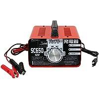 メルテック バッテリー充電器(バイク~普通自動車) DC12V用 定格6.5A 急速・維持充電機能付 長期保証3年 Meltec SC-650