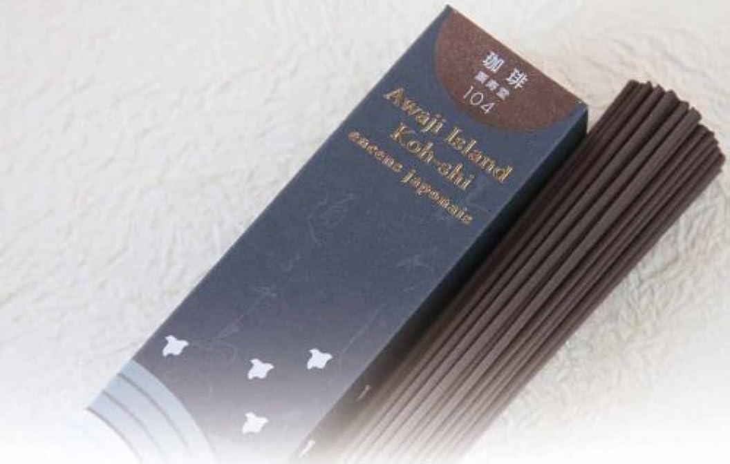 ちなみに水を飲むセクション「あわじ島の香司」 日本の香りシリーズ 【104】 ●珈琲●