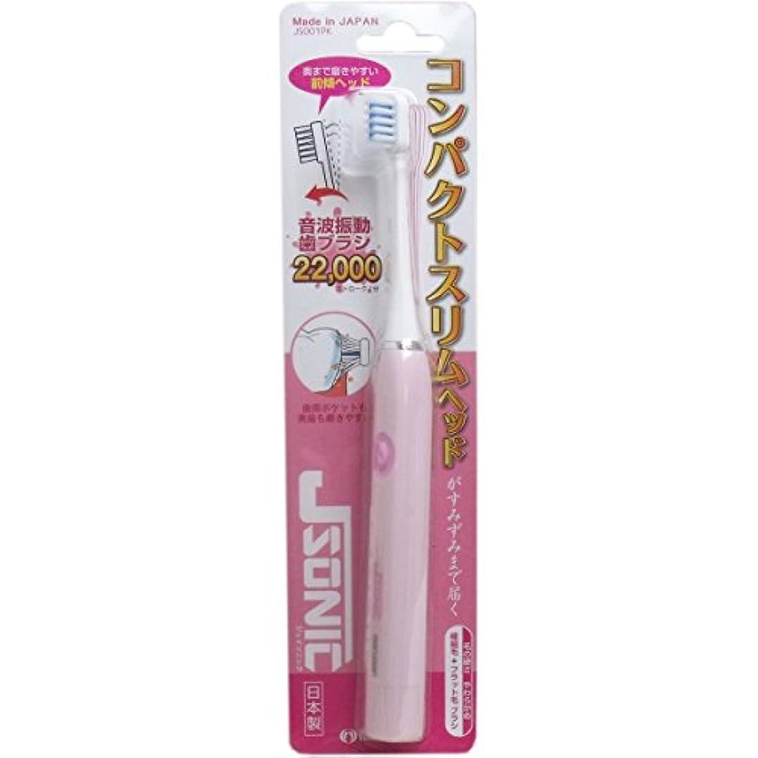 ジェイソニック 音波振動歯ブラシ コンパクトスリムヘッド ピンク