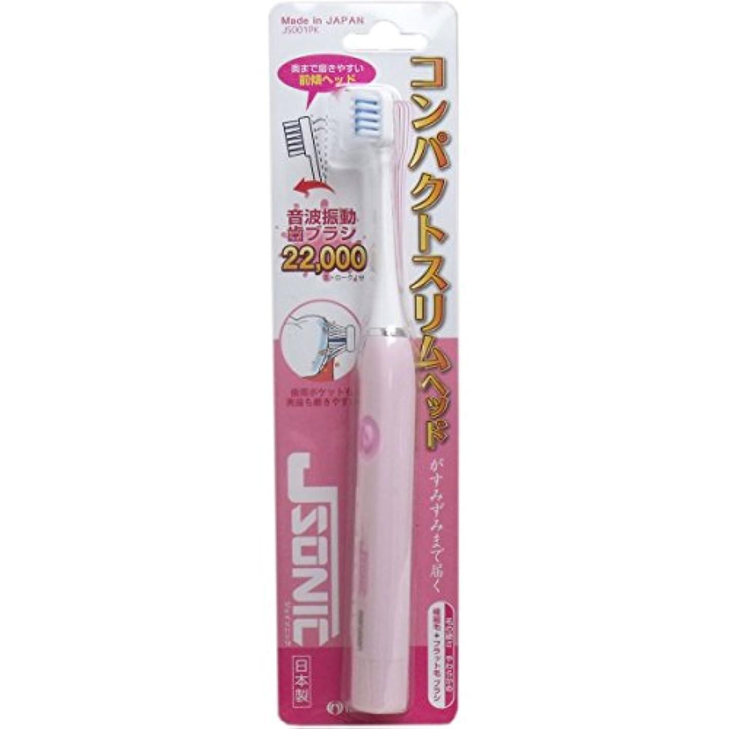 ペルーモディッシュ宝石ジェイソニック 音波振動歯ブラシ コンパクトスリムヘッド ピンク