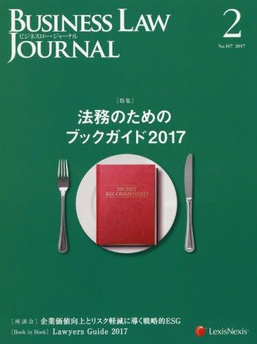 Business Law Journal(ビジネスロージャーナル) 2017年 02 月号 [雑誌]の詳細を見る