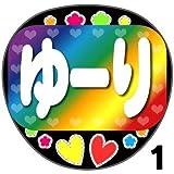 【光る!LED応援うちわ】【NMB48/太田夢莉】『ゆーり』《レインボー》サイリウムの代わりに!
