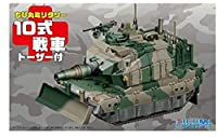 フジミ ちび丸 10式戦車 ドーザー付 プラモデル