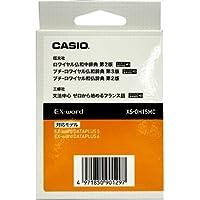 カシオ計算機 電子辞書用コンテンツ(microSDカード版) 仏和中辞典/仏和辞典/和仏辞典 XS-OH15MC