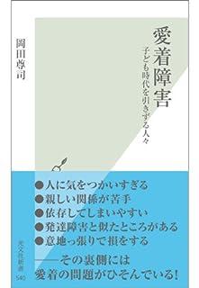 [岡田 尊司]の愛着障害~子ども時代を引きずる人々~ (光文社新書)