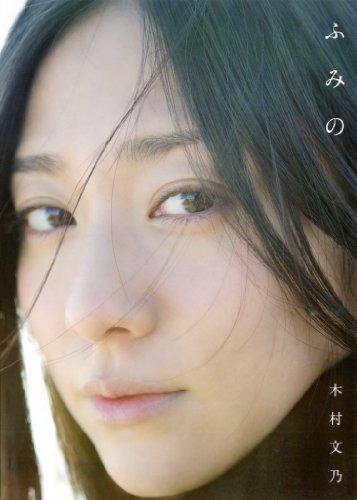 木村文乃 ファースト写真集 『 ふみの 』