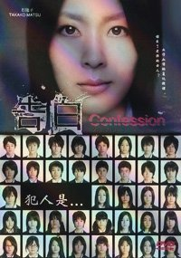 Confessions / Kokuhaku/ Confession Japanese Movie Dvd (1 Dvd) NTSC All Region English Sub