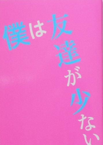僕は友達が少ない  映画パンフレット 監督  及川拓郎 キャ...
