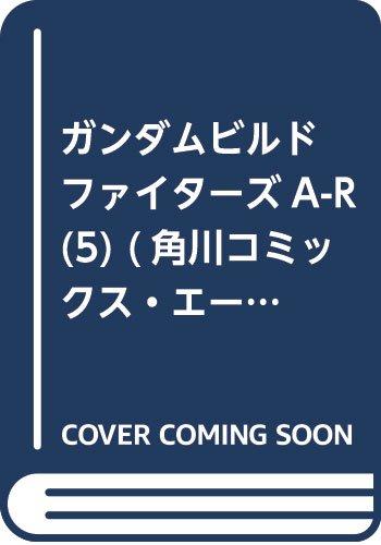 ガンダムビルドファイターズA-R(5) (角川コミックス・エース)