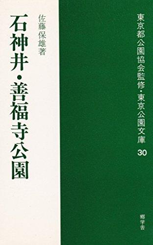 石神井・善福寺公園 (1981年) (東京公園文庫〈30〉)