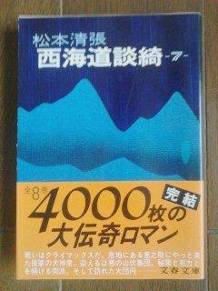 西海道談綺 7 (文春文庫 106-57)