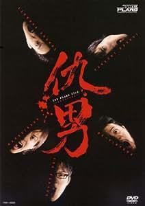 仇男 [DVD]