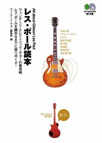 レス・ポール読本―ヴィンテージ・エレクトリック・ギターの最高峰レス・ポールを饒舌なまでに語り尽くす! (エイ文庫)の詳細を見る