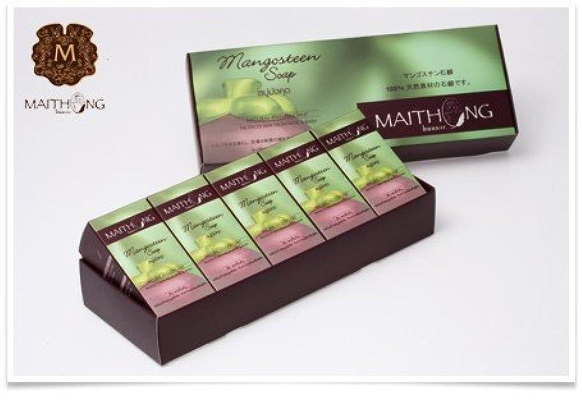 アッパー緑肘マンゴスチン ハーバルソープ 5セット「Maithong (マイ?トーン)」 (並行輸入商品)