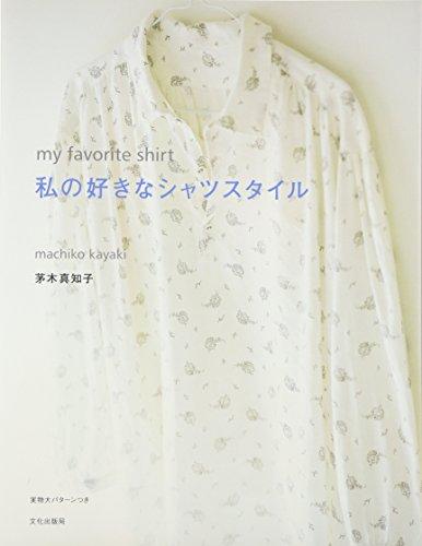 私の好きなシャツスタイル―my favorite shirt...