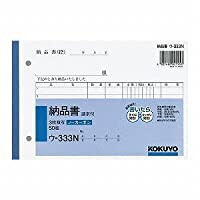 コクヨ NC複写簿 ノーカーボン 3枚納品書(請求付き) B6 ヨコ型 7行 50組 ウ-333N/10セット