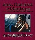 セックスと嘘とビデオテープ[Blu-ray/ブルーレイ]