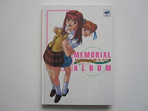 放課後恋愛クラブ 恋のエチュード MEMORIAL ALBUM