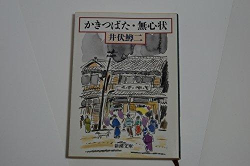 かきつばた・無心状 (新潮文庫)の詳細を見る