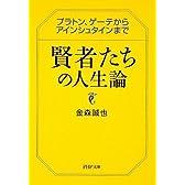 賢者たちの人生論 (PHP文庫)