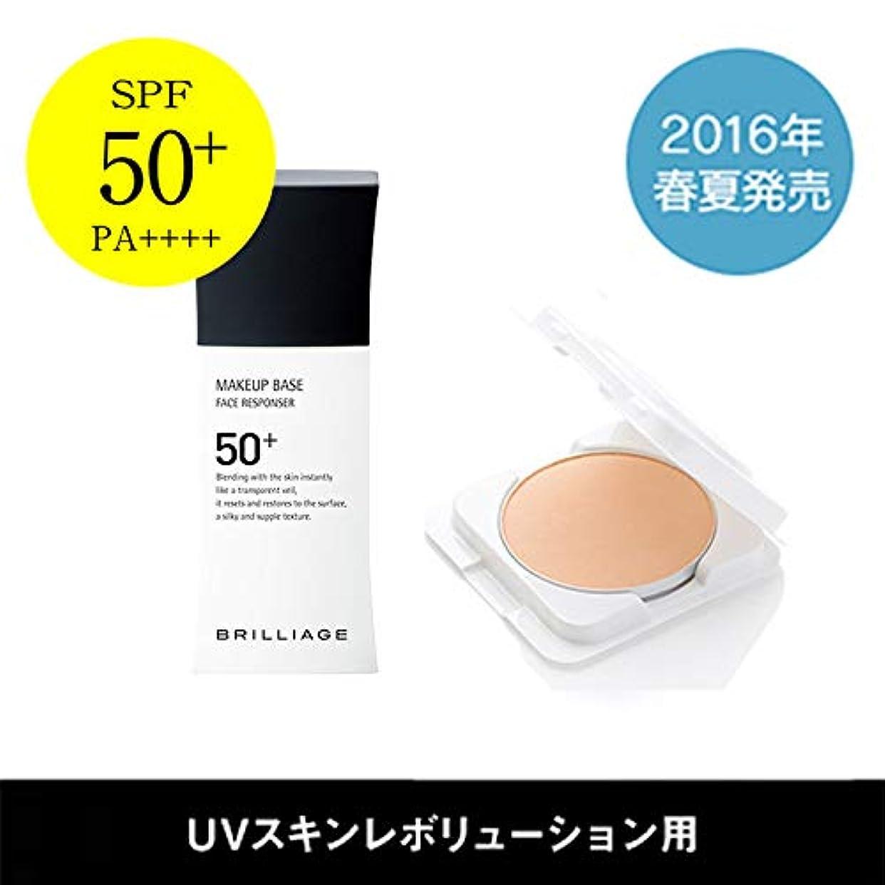 格納治療錫ブリリアージュ(BRILLIAGE) メイクアップベース プラス 33g + UVスキンレボリューション リフィル 化粧下地 ミディアムベージュ60 セット 63