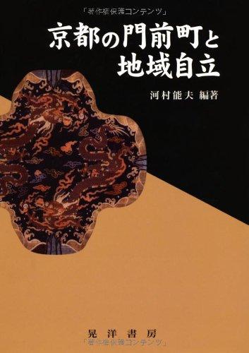 京都の門前町と地域自立 (龍谷大学社会科学研究所叢書)