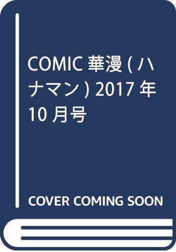 COMIC華漫(ハナマン) 2017年 10 月号 [雑誌] 発売日