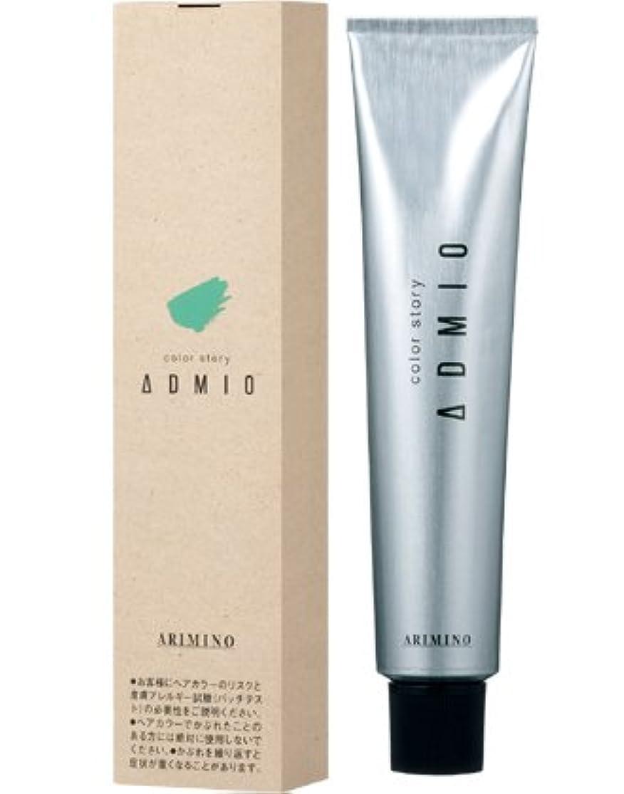 【アリミノ】カラーストーリー アドミオ #8ベイリーフ 90g