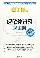 岩手県の保健体育科過去問 2020年度版 (岩手県の教員採用試験「過去問」シリーズ)