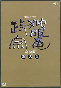NHK大河ドラマ 独眼竜政宗 完全版 第弐集 [DVD]