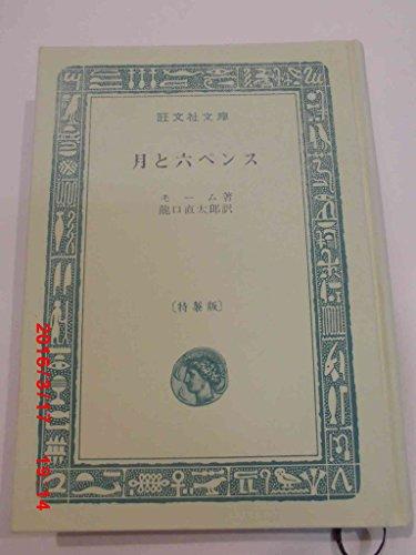 月と六ペンス (1966年) (旺文社文庫)の詳細を見る