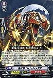 カードファイト!!ヴァンガード[ヴァンガード] 古代竜 ベビーレックス [封竜解放] 収録カード
