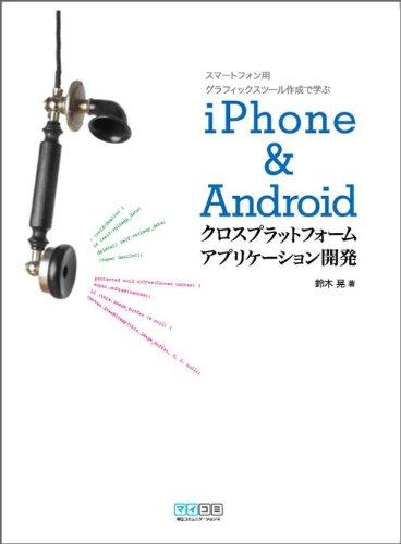iPhone&Androidクロスプラットフォームアプリケーション開発~スマートフォン用グラフィックスツール作成で学ぶ~
