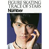 Number PLUS FIGURE SKATING TRACE OF STARS 2016-2017 フィギュアスケート 銀盤の火花。 (Sports Graphic Number PLUS(スポーツ・グラフィック ナンバー プラス))
