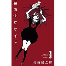 魔法少女サイト 1 (Championタップ!)