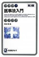 医事法入門 第3版 (有斐閣アルマ)