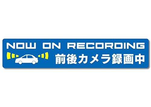 煽り防止 ドラレコステッカー【耐水マグネット】NOW ON RECORDING 前後カメラ録画中(ブルー, 20×4cm...